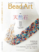 THE JAPAN BEAD SOCIETY「Bead Art 13号」