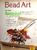 THE JAPAN BEAD SOCIETY「Bead Art 17号」