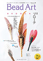 THE JAPAN BEAD SOCIETY「Bead Art 19号」