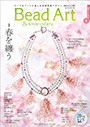 THE JAPAN BEAD SOCIETY「Bead Art 21号」