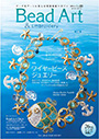 THE JAPAN BEAD SOCIETY「Bead Art 22号」