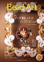 THE JAPAN BEAD SOCIETY「Bead Art 23号」