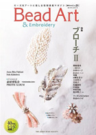 THE JAPAN BEAD SOCIETY「Bead Art 25号」