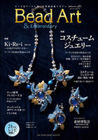 THE JAPAN BEAD SOCIETY「Bead Art 27号」